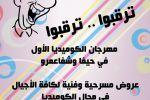 مهرجان الكوميديا في حيفا وشفاعمرو