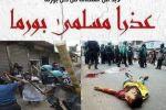 الرئيس البورمي: الحل الوحيد للمسلمين في بلادنا هو
