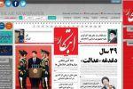 صحيفة إيرانية: طهران فشلت بتحقيق العدالة الاجتماعية
