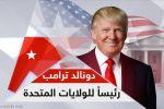 ترامب، 'السيسي' أول المهنّئين و'نتانياهو' أول المدعوّين ...د. عادل محمد عايش الأسطل