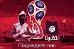 تهديد داعشي يُثير الرعب: 'انتظروا هجماتنا في كأس العالم'