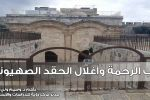 باب الرحمة وأغلال الحقد الصهيوني....د. وسيم وني