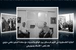 الجالية الفلسطينية في اقليم كردستان بين الواقع والتحديات مع سعادة السفير نظمي حزوري....وسيم وني