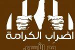 لليوم الـ39 الأسرى يواصلون إضرابهم عن الطعام