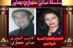 صابرحجازي يحاور الشاعرة والإعلامية المصرية فابيولا بدوي