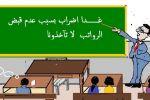 كاريكاتير الوسط اليوم/ الاضراب