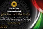 تهنئة من سلطة النقد الفلسطينية بمناسبة يوم الاستقلال وحلول العام الهجري