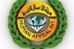 هيئة الأعمال الإماراتية تسلم مكرمة لجرحى 'حادث المعتمرين'