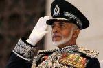 مخاوف في عُمان حيال غياب السلطان قابوس منذ 6 اشهر