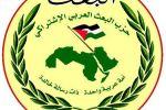 تصريح ناطق رسمي باسم حزب البعث العربي الاشتراكي الاردني خاص بمناسبة اعلان الامم المتحدة اعتبار فلسطين دولة عضو في المنظمة الدولية
