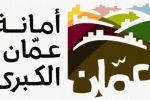 صدور القرار بالحجز على أموال أمانة عمان الكبرى