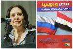 مصر وروسيا تعاون تاريخي وشراكة مستقبلية...حامد الأطير