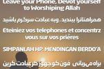 انطلاق مبادرة (دع التلفونات وتفرغ للعبادات )في المملكة العربية السعوديه وعدد من الدول العربية