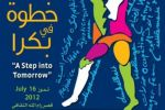 عرض مسرحي يقدمه مهرجان عشتار الدولي
