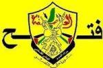فتح وسط خان يونس تؤكد على دعمها التام للأخ الرئيس أبومازن وللقيادة الفلسطينية