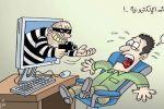 الخسائر من الجرائم الإلكترونية 800 بليون دولار سنوياً