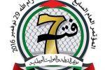 أسماء ترتفع وأخرى تهبط في بورصة الترشيحات عشية إنعقاد مؤتمر فتح السابع