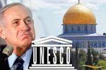 نتنياهو مهاجما اليونسكو : قرارها افتراء