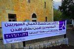 بلدة لبنانية تطلب من السوريين مغادرتها