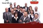 كتلة 'رام الله تجمعنا': جئنا للعمل برؤيا جديدة تقوم على الشراكة وتعزيز الصمود