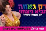 مرشح لرئاسة حزب العمل الاسرائيلي ينشر صورة داعمة للمثليين ويثير ضجة