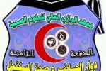 معهد الرازي بصنعاء يحتفل بتخرج الدفعة الثامنة من طلابه ...