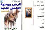 صابر حجازي يصدر مجموعته الشعرية الثانية بعنوان 'الزمن ووجهه العاشق القديم '