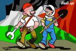 في ذكرى عيد العمال العالمي..استغلال الطبقة العاملة لم يتوقف ... بقلم راسم عبيدات