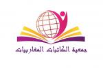 جمعية الكاتبات المغاربيات بتونس تكرّم الأديب حافظ محفوظ