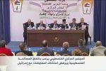 اجتماعات المجلس المركزي الفلسطيني تبدأ اليوم