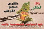 في ذكرى يوم الأرض.اضراب شامل ومسيرات في المناطق الفلسطينية 48