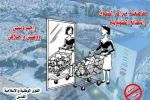 القدس: دعوات للمواطنين لمقاطعة الأسواق الإسرائيلية