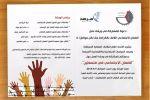 ورشة عمل في الهلال الاحمر...الضمان الاجتماعي اللائق بالكرامة حق لكل مواطن