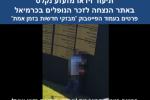 فيديو تحريضي: عربي يمارس الجنس على نصب تذكاري للجنود الاسرائيليين القتلى