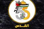 فتح تصدر بيان هام حول مكان وزمان احياء ذكرى انطلاقتها الـ55 بقطاع غزة