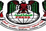 نقابة الصحفيين الفلسطينيين تستنكر محاولة عرقلة المؤتمر الدولي