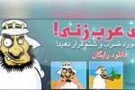 (اضرب واشتم العربي) لعبة ايرانية (عنصرية) موجهة للسعودية