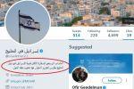 'سفارة اسرائيلية افتراضية' في الخليج