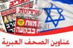 الصحافة الاسرائيلية :اعتقال عميل في دائرة المفاوضات وقناص الخليل يرعب الامن الاسرائيلي