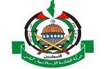 'حماس' تستنكر تصريحات وزير خارجية البحرين وتصفها بـ 'اللامسؤولة'