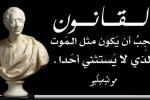 تحت القانون فوق القانون....جمال ابو هلال