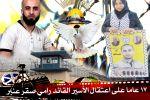 17عاماً على اعتقال الأسير القائد رامي صقر عنبر