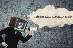 في طريق تصالح الإعلام العربي...تحسين يقين