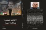 عن الوسط للنشر والاعلام الانقلاباتُ العسكريّةُ في الأقطار العربيّة للمفكر الفلسطيني تميم منصور