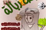 مسرح الحرية يقدم عروض 'زبالة'..