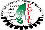 غزة: 'الاتحاد العام لنقابات عمال فلسطين' يطالب البنك الدولي بالعمل من خلال صندوق التشغيل