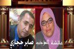 صابر حجازى يحاور الشاعرة والكاتبة التونسية عائشة المؤدب