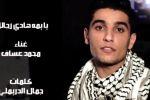 شاهد الفيديو: عساف يشارك في انتفاضة الاقصى باغنية جديدة