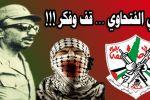 أخي الفتحاوي ... قف وفكر !!!...حازم عبد الله سلامة ' أبو المعتصم '