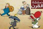 كتب  توفيق أبو شومر:تسريبات مخترعي صفقة القرن!
